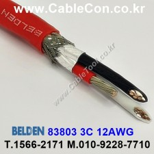 BELDEN 83803 파워 벨덴 3미터, Audio Power Cable