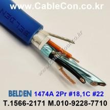 BELDEN 1474A 006(Blue)  2Pair 18AWG + 1C 22AWG 벨덴 30M