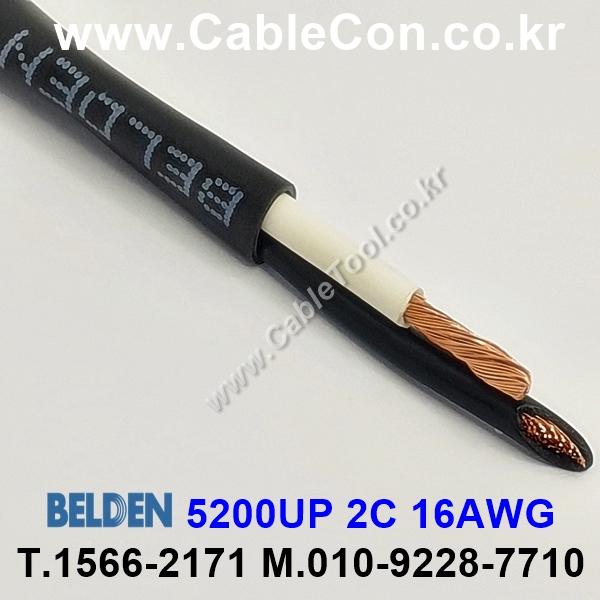 BELDEN 5200UP 010(Black) 2C 16AWG 벨덴 3M