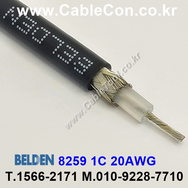 BELDEN 8259 010(Black) RG-58A/U 벨덴 3M