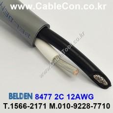 BELDEN 8477 060(Chrome) 1Pair 12AWG 벨덴 150M