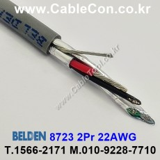 BELDEN 8723 060(Chrome) 2Pair 22AWG 벨덴 30M