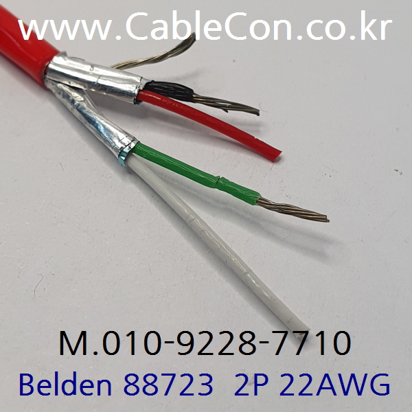BELDEN 88723 002(Red) 2Pair 22AWG 벨덴 3M