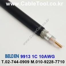 BELDEN 9913 010(Black) 벨덴 300M